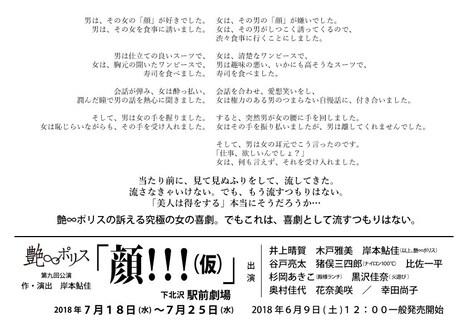 艶∞ポリス 第9回公演「顔!!!(仮)」仮チラシ