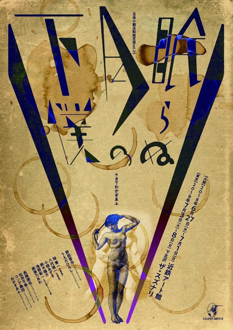 玉造小劇店配給芝居vol.23「眠らぬ月の下僕」チラシ表