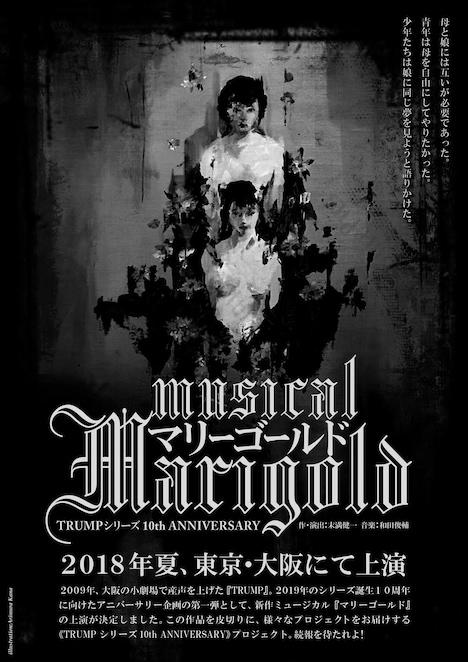 「ミュージカル『マリーゴールド』TRUMPシリーズ10th ANNIVERSARY」仮ビジュアル