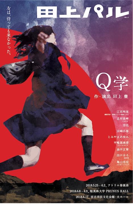 田上パル 第17回公演「Q学」チラシ