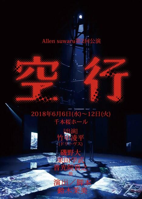 劇団アレン座(Allen suwaru)第2回公演「空行」チラシ