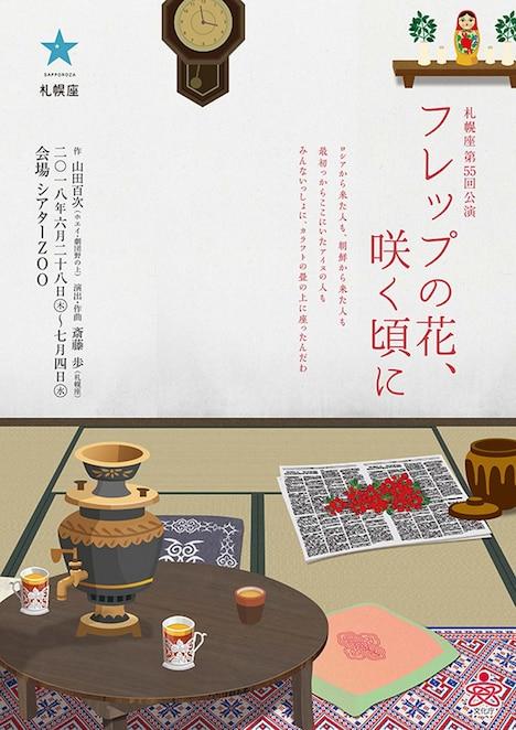 札幌座 第55回公演「フレップの花、咲く頃に」チラシ表