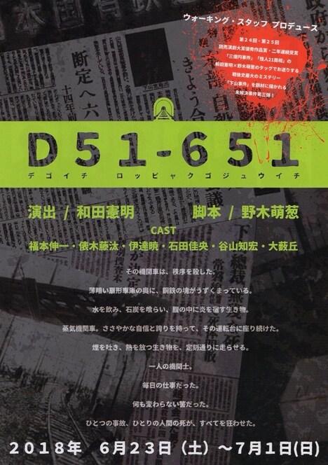 ウォーキング・スタッフ プロデュース「D51-651」チラシ表