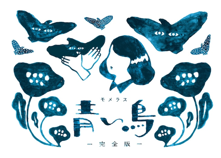 モメラス 第3回公演「青い鳥 完全版」ビジュアル