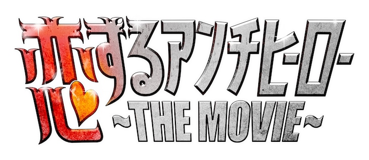 映画「恋するアンチヒーロー」ロゴ