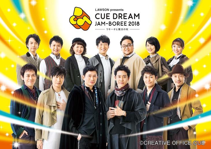 「CUE DREAM JAM-BOREE 2018 ―リキーオと魔法の杖―」メインビジュアル
