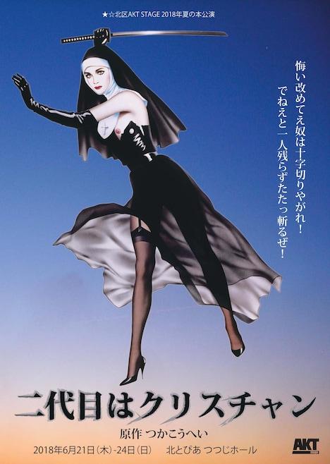 ★☆北区AKT STAGE 2018年夏の本公演「二代目はクリスチャン」チラシ表