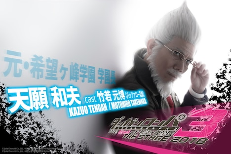 竹若元博(バッファロー吾郎)演じる天願和夫。