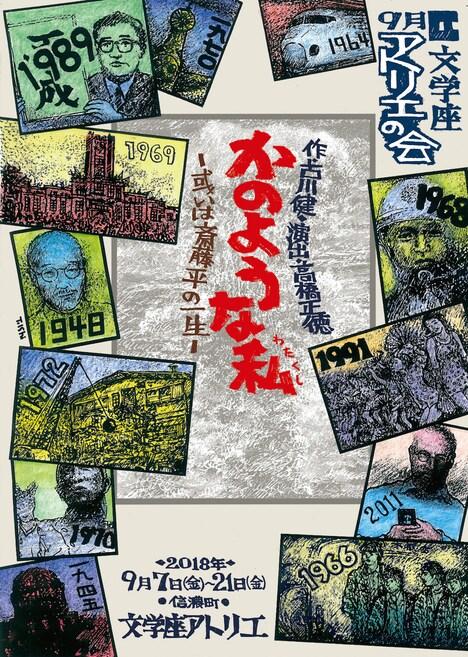 文学座9月アトリエの会「かのような私‐或いは斎藤平の一生-」チラシ