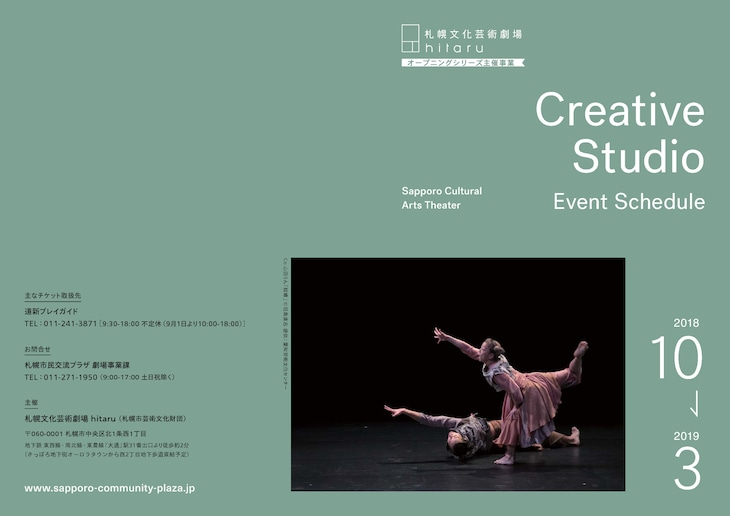 札幌文化芸術劇場 hitaru オープニングシリーズ主催事業のチラシ表。