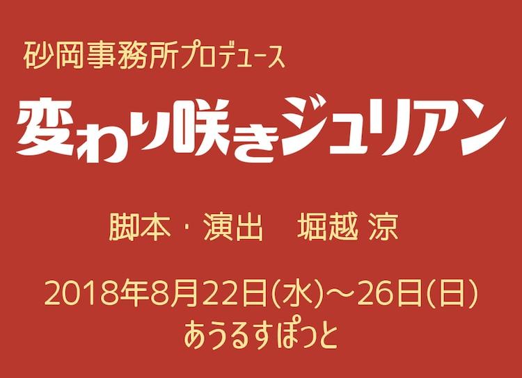 砂岡事務所プロデュース「変わり咲きジュリアン」ロゴ