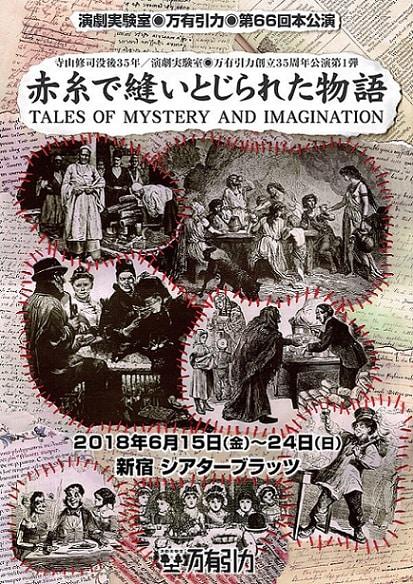 演劇実験室◎万有引力 第66回本公演「赤糸で縫いとじられた物語 TALES OF MYSTERY AND IMAGINATION」チラシ表