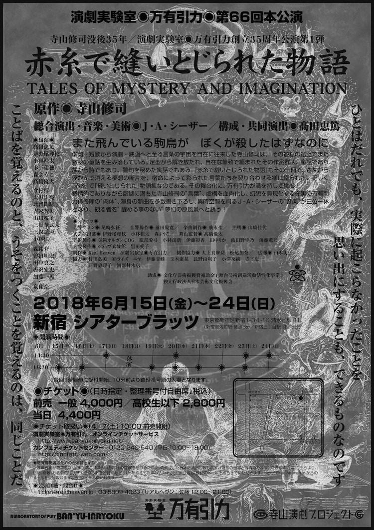 演劇実験室◎万有引力 第66回本公演「赤糸で縫いとじられた物語 TALES OF MYSTERY AND IMAGINATION」チラシ裏