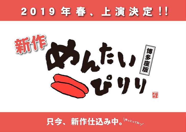 「めんたいぴりり~博多座版~」速報ビジュアル