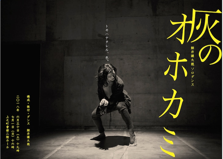 Re-Production of performing arts Works-M 鯨井謙太郎ソロダンス「灰のオホカミ」チラシ