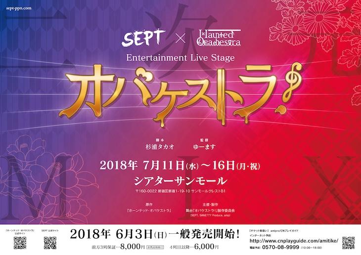 「Entertainment Live Stage『オバケストラ!』」チラシ表