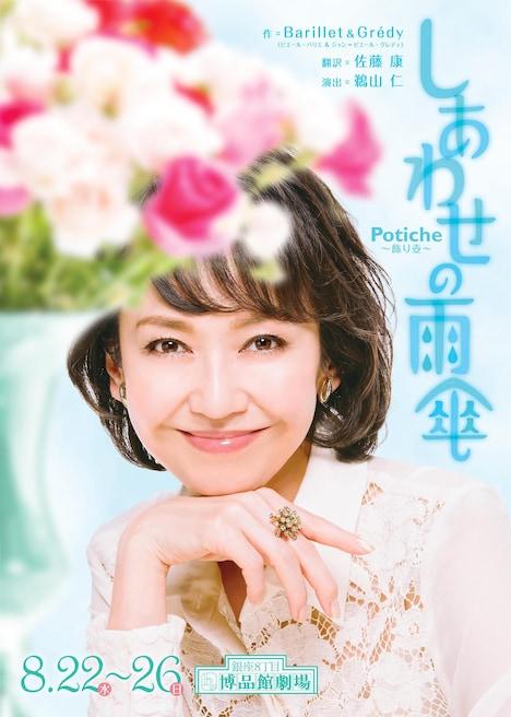 NTLプロデュース「しあわせの雨傘 Potiche~飾り壺~」チラシ表