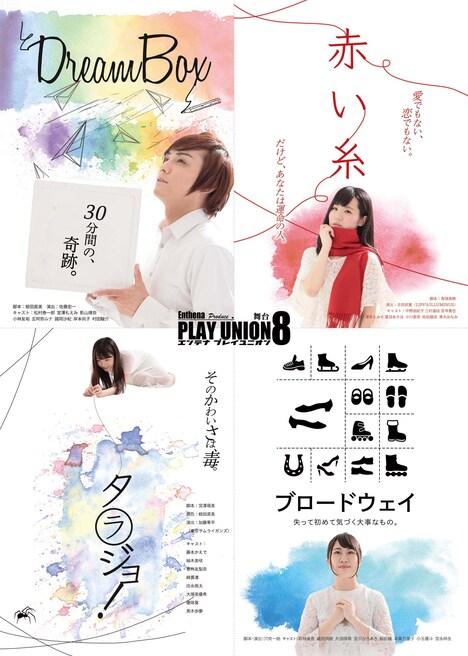「舞台 エンテナ PLAY UNION 第8回公演」ビジュアル
