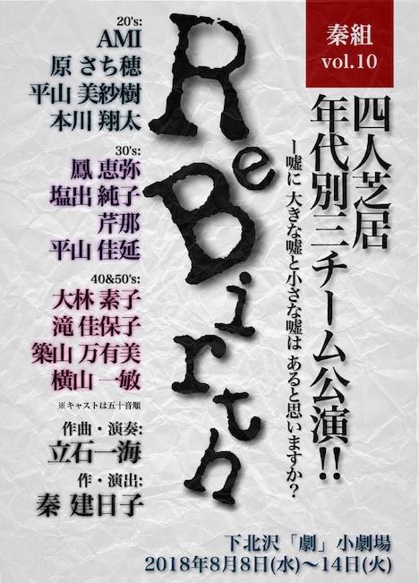 秦組 Vol.10「ReBirth」チラシ表