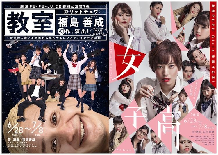 PU-PU-JUICE、ガリットチュウ福島による新作&新劇団旗揚げを同時に ...