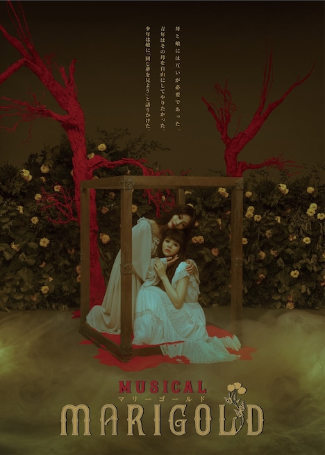 「ミュージカル『マリーゴールド』TRUMPシリーズ10th ANNIVERSARY」キービジュアル