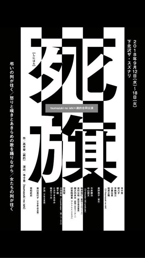 tsumazuki no ishi×鵺的合同公演「死旗」仮チラシ