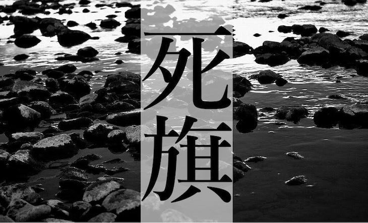 tsumazuki no ishi×鵺的合同公演「死旗」ビジュアル