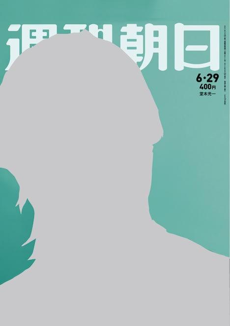 「週刊朝日」2018年6月29日号(朝日新聞出版)
