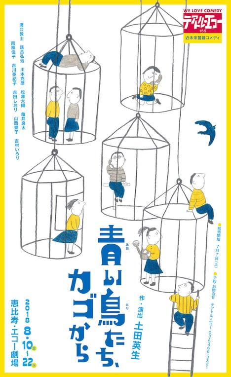 テアトル・エコー「青い鳥たち、カゴから」チラシ表