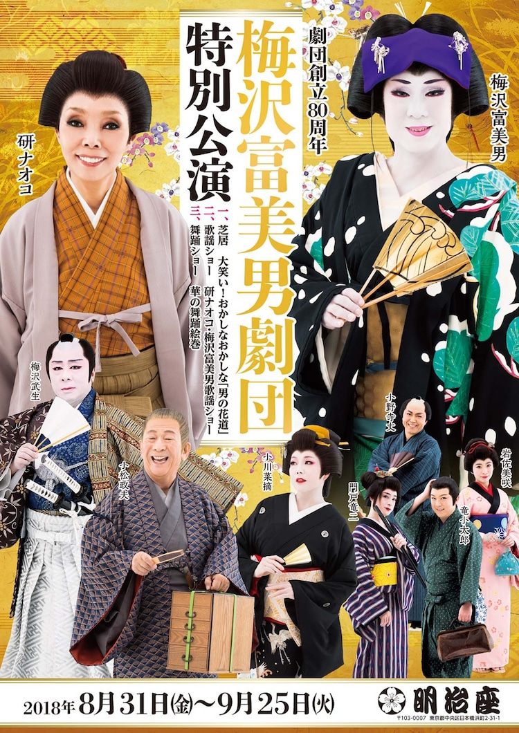 祝80周年!「梅沢富美男劇団特別公演」に研ナオコ、小松政夫、小川菜摘 ...