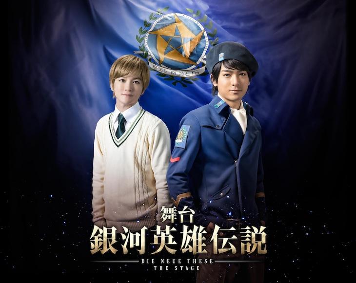 舞台「銀河英雄伝説 Die Neue These」第2弾ビジュアル。左から小西成弥扮するユリアン・ミンツ、小早川俊輔扮するヤン・ウェンリー。