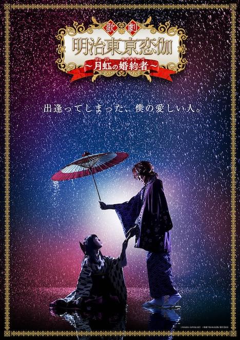 歌劇「明治東亰恋伽~月虹の婚約者~」ティザービジュアル