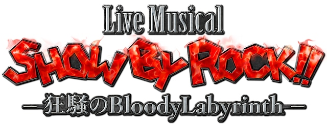 「Live Musical『SHOW BY ROCK!!』―狂騒の BloodyLabyrinth―」ロゴ
