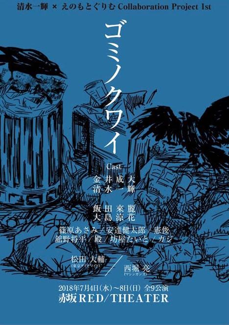 清水一輝×えのもとぐりむCollaboration Project 1st「ゴミノクワイ」ビジュアル