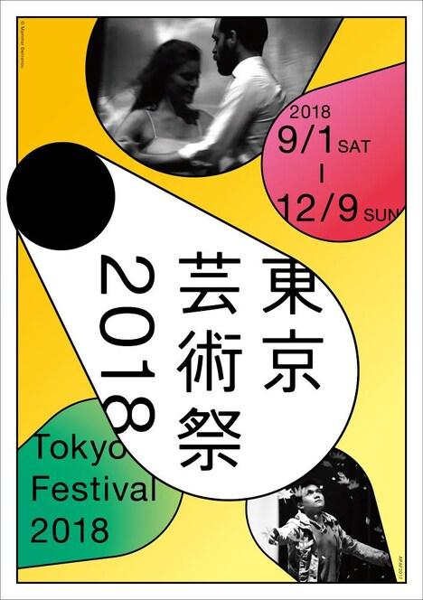 「東京芸術祭2018」メインビジュアル