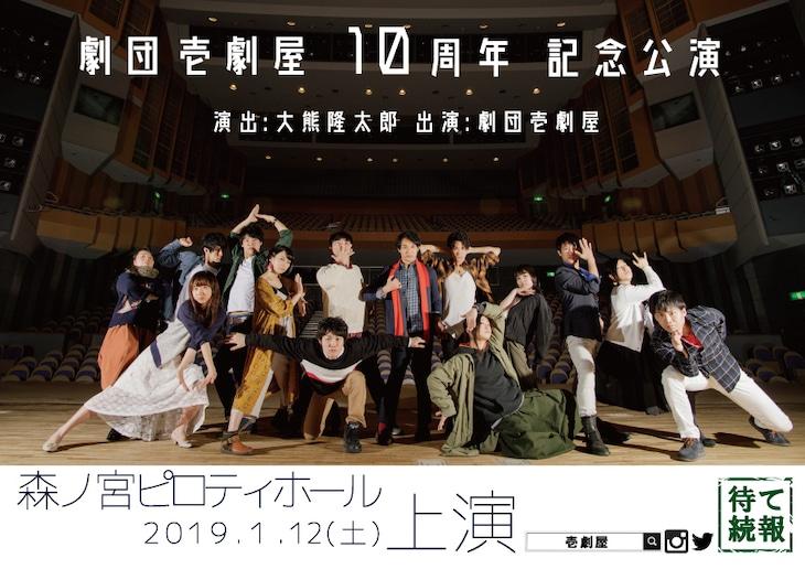 劇団壱劇屋10周年記念公演の告知用ビジュアル。