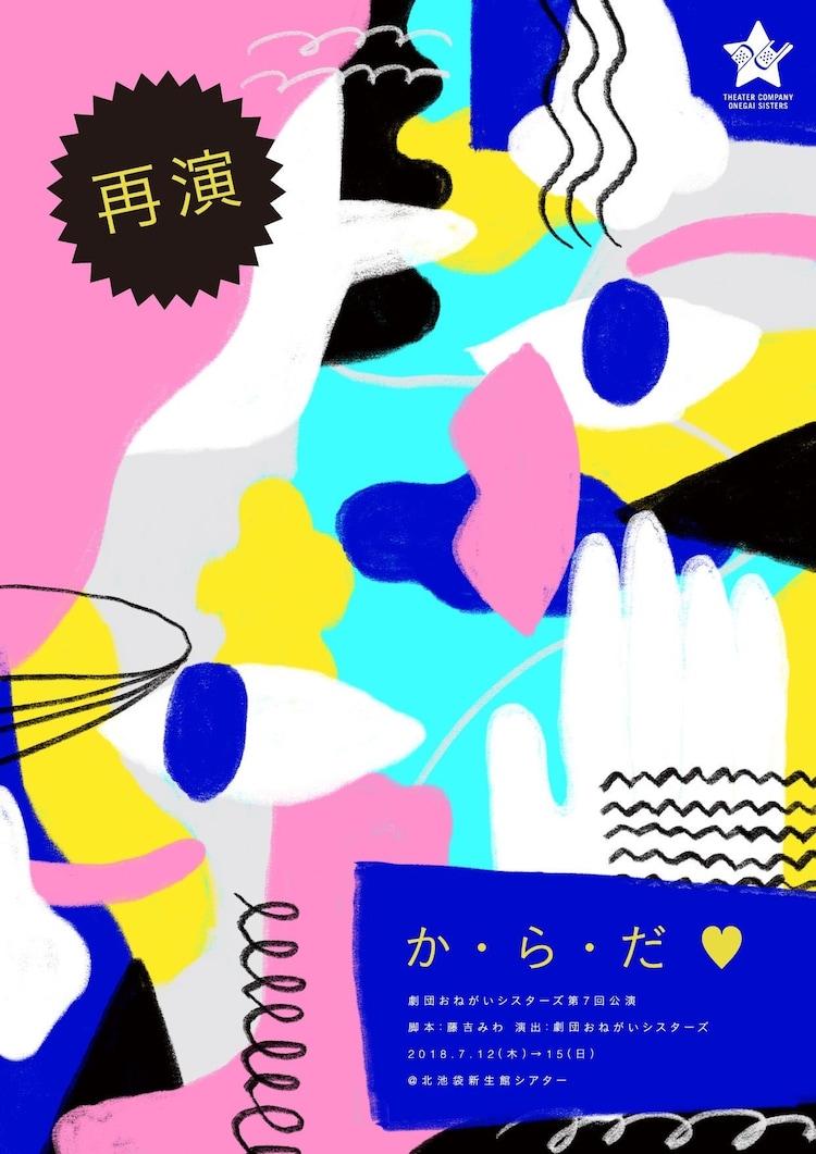 劇団おねがいシスターズvol.7「か・ら・だ♡」(再演)チラシ表