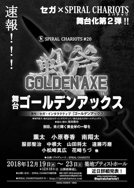 SPIRAL CHARIOTS #20 舞台「ゴールデンアックス」速報ビジュアル