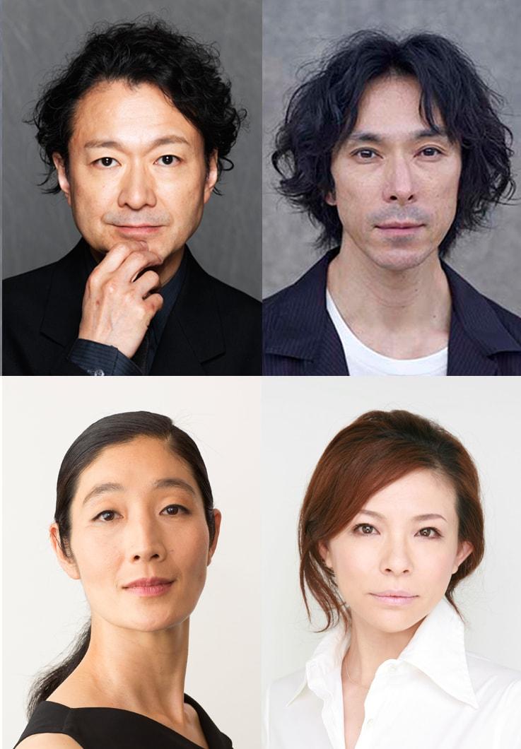左上から時計回りに白井晃、首藤康之、秋山菜津子、中村恩恵。