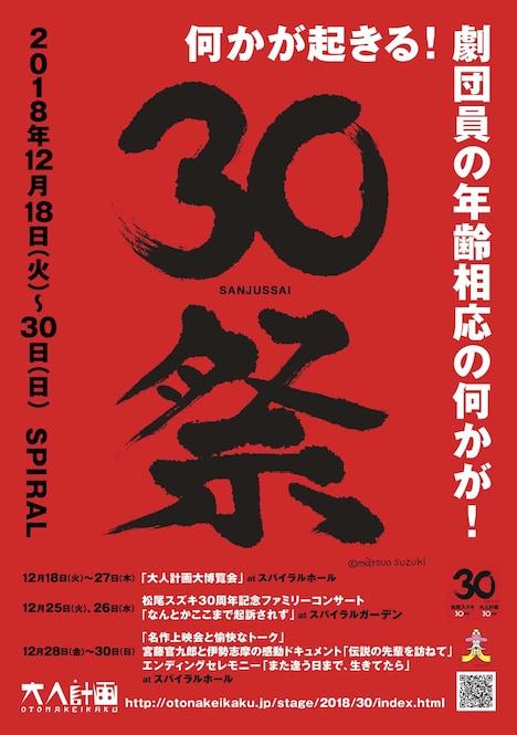 松尾スズキ+大人計画 30周年イベント「30祭(SANJUSSAI)」仮チラシ