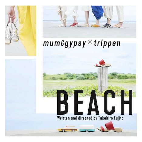 mum & gypsy × trippen「BEACH」ビジュアル