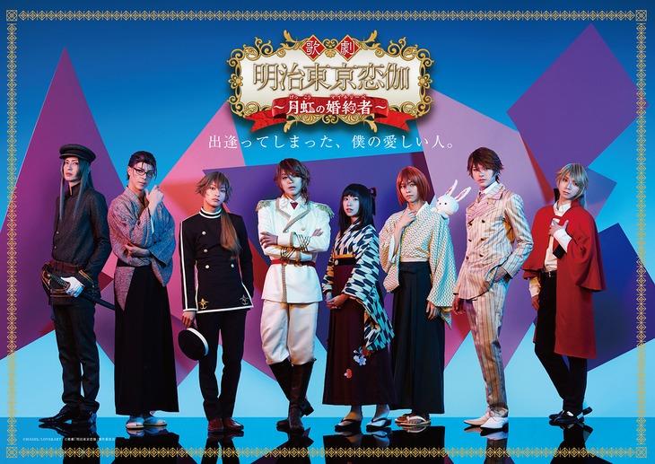 歌劇「明治東亰恋伽~月虹の婚約者~」メインビジュアル