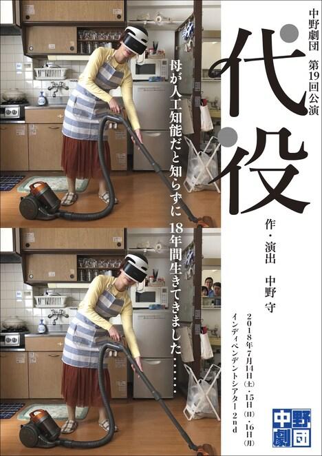 中野劇団 第19回公演「代役」チラシ表