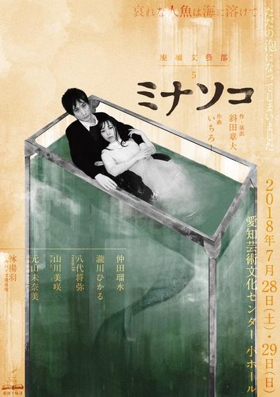 廃墟文藝部 第5回本公演「ミナソコ」チラシ表