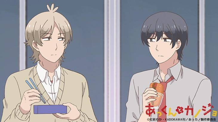 アニメ「あっくんとカノジョ」第16話より。
