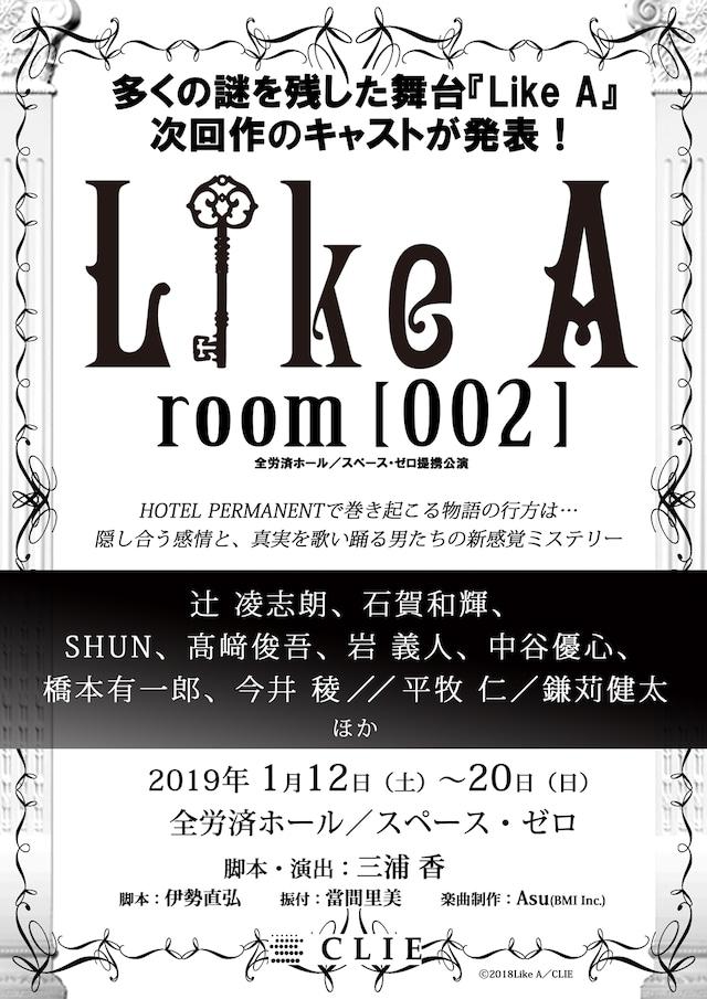 舞台「『Like A』room[002]」チラシ