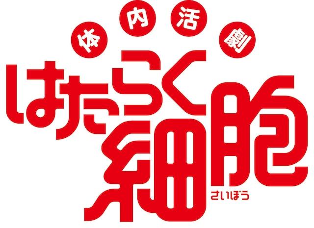 「体内活劇『はたらく細胞』」ロゴ