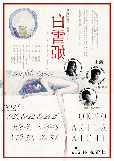 現帝国 第7回公演 3都市ツアー「白雪姫」チラシ