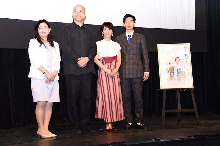 左から井上麻矢、畑澤聖悟、富田靖子、松下洸平。