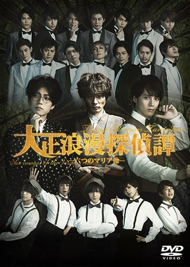 舞台「大正浪漫探偵譚-六つのマリア像-」DVDの仮ジャケット。